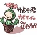 気まぐれサボタージュ! 九州の田舎街からヽ(•̀ω•́ )ゝ✧