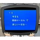 関ロの気ままな生★放送
