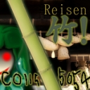Reisen(RIN)がお送りします