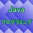 Javaプログラミング + Androidプログラミング
