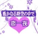 人気の「カリガネ」動画 34本 -❤❀❤ 遙かなる時空の中で ❤ 恋一夜 ❤❀❤