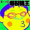 人気の「ジャグラー」動画 3,014本 -爆裂機対決コミュニティ(仮)