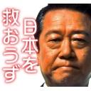 ☆【日本を救おうず】 店舗集客・美容(エステ・ネイル開業)・ 政治・投資・経営・陰謀論の話するお♪