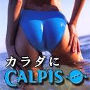 からだにカルピス(再!)