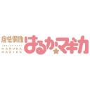 【アイドルマスター】魔法偶像はるか☆マギカ【マギカロギア】