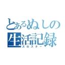 人気の「ペーパーマン」動画 6,220本 -悲姫ちゃんののんびりまったり放送局!?