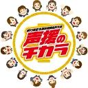 第95回記念高等学校相撲金沢大会