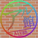アルヴァンの館 放送局