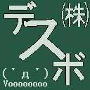 (株式会社)デスボワークス ☆クレスが非日常生活へご招待☆