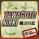 戯言日記 -tawagoto niki-