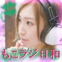 ✤もこ太のニコ生ラジオ日和✤(詳細コミュ)
