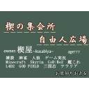 人気の「ドラえもん」動画 16,712本 -楔の集会所 自由人広場