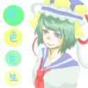 【碧色】つぶやき男のつぶやきコミュニティ【先生】