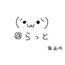 @らっと&銀(しろがね)のアシンメトリー