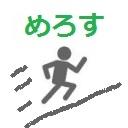 (メロス) ← なんか顔文字っぽいよね(・∀・)