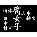 【美中年クラスタ】みさのの雑談コミュ【腐女子】