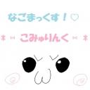 * ⋈ こみゅりんく ⋈ *