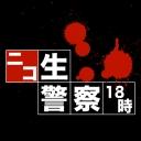 【鉄拳】ニコ生警察18時-niconicopolice18h-【制裁】