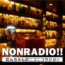 人気の「怒り新党」動画 58本 -▼NONCHANEL RADIO!ノンラジ!!▼