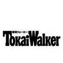 【Tokai Walker】コミュニティ