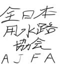 全日本用水路協会
