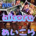 人気の「ダメ系バンド」動画 162本 -「aicora」の何しようかね