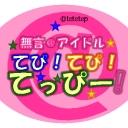 人気の「てってってーP」動画 33本 -てぴてぴてっぴー