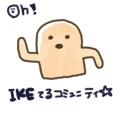 Oh! IKEてるコミュニティ☆