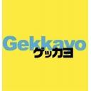 歌謡曲ゲッカヨ応援コミュニティ