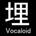 VOCALOID埋もれ曲発掘放送