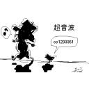 超高周波の電波放送★