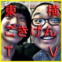 東横改め世田谷ごきげんTV