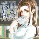 元祖漫画好き放送