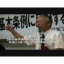 人気の「鈴木信行」動画 185本 -自治基本条例に反対する市民の会