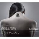 キーワードで動画検索 アンインストール - 石川智晶
