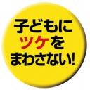 【勝手に】オトナの為の社会科【ぶった斬るお・ω・)】