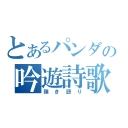 パンダ玉子。の【DA☆駄☆ダ!!】