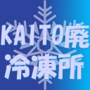 KAITO廃冷凍所