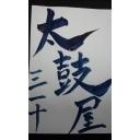 太鼓屋31(・w・)10