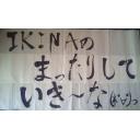 IKINAのまったりして、いき~な(*・∀・)っ
