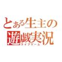 ☆ゲーム実況履歴☆