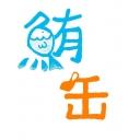 鮪缶>゜)))彡食堂