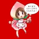人類予備校 【桃組】