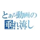 【弾幕】テスト&練習所【動画垂れ流し】