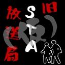 旧STA放送局(仮)
