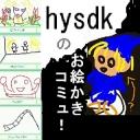 hysdk試験放送局