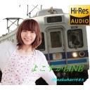 初音ミク -よこすか線 HT放送局