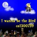 I wanna be the Bird!