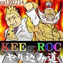 KEE-ROC やり込み道