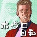 人気の「歪みねぇな」動画 301本 -ボヴロ日和